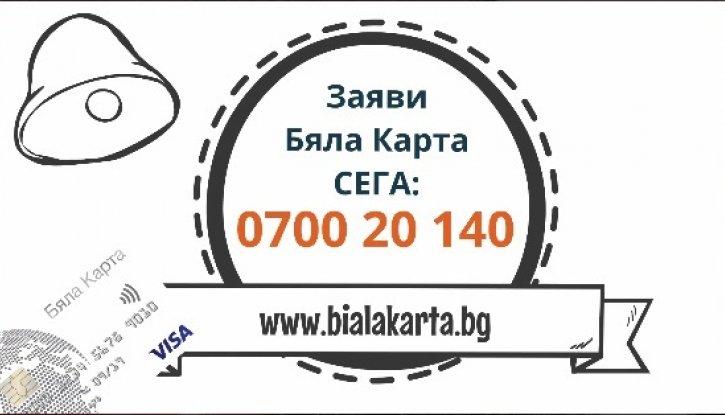 Kreditna Karta Byala Karta
